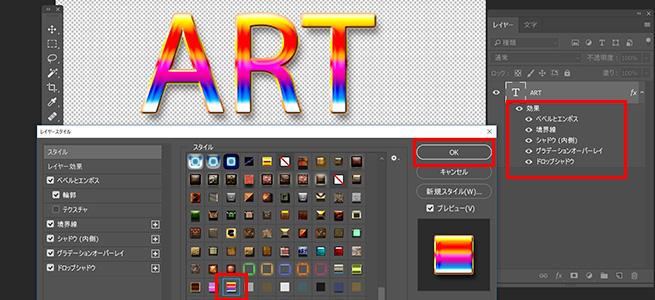 Photoshopレイヤースタイルの追加と設定,適用方法