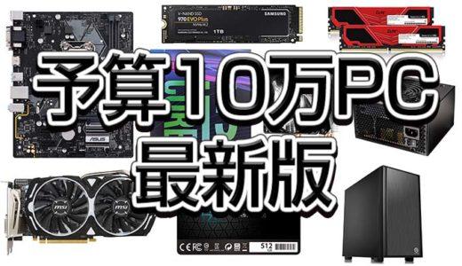 【2019年】予算10万自作PC+25パターン詳細解説!コスパ最高パーツと構成プラン完全版