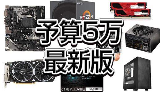 【2019年】予算5万自作PC+30パターン詳細解説!コスパ最高パーツと構成プラン完全版