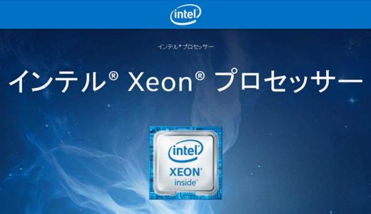 Intel Xeon W 3200 シリーズを発表 !新型Mac ProのCPU性能とコスパ
