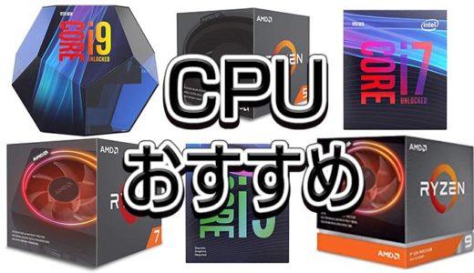CPUおすすめ人気ランキング厳選30選!2020年最新版