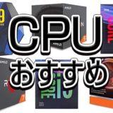 CPUおすすめ人気ランキング厳選20選!2020年7月最新版