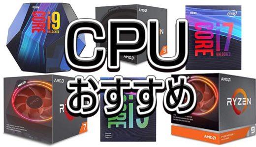 CPUおすすめ人気ランキング厳選20選!2021年4月最新版