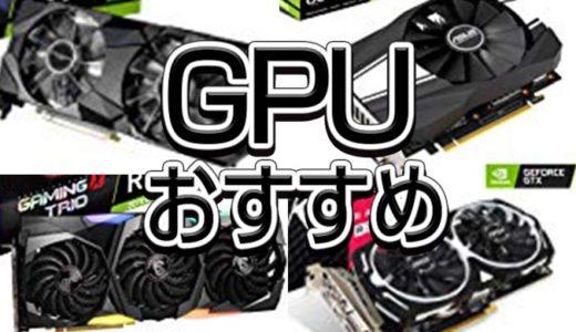 GPUおすすめ人気ランキング10選2021年2月最新版(グラフィックボード,ビデオカード)プロが厳選