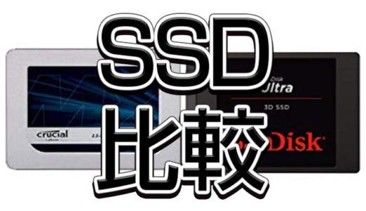 SSDおすすめ人気ランキング厳選25選,2020年版!SSD比較と価格