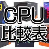 CPU比較表,性能ベンチマーク2020年7月最新版