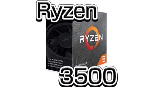 AMD Ryzen 3500の性能,Intel 9400Fとの違い