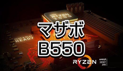 AMD B550 マザーボード性能,比較 6月16日に発売へ