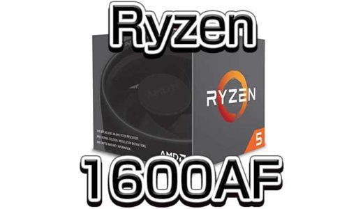 AMD Ryzen 5 1600AFの性能,旧2600,Intel 9100Fとの比較
