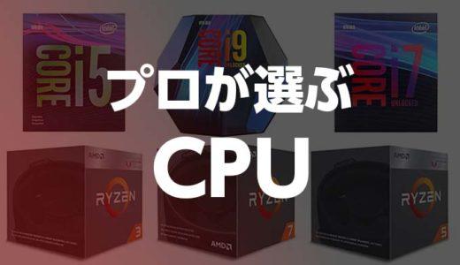CPUおすすめ人気ランキング厳選20選!2020年最新版