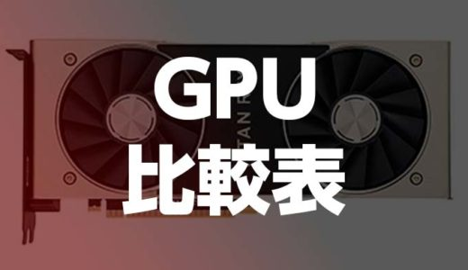 GPU性能比較表,ベンチマーク2020年最新版!グラフィックボード,ビデオカード