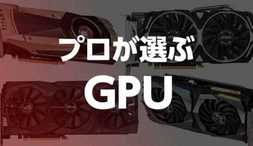 GPUおすすめ人気ランキング2020年版(グラフィックボード,ビデオカード)