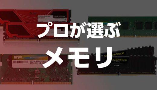 メモリー,PCメモリおすすめ人気ランキング厳選25選!2020年最新版,DDR4,8,16,32GB