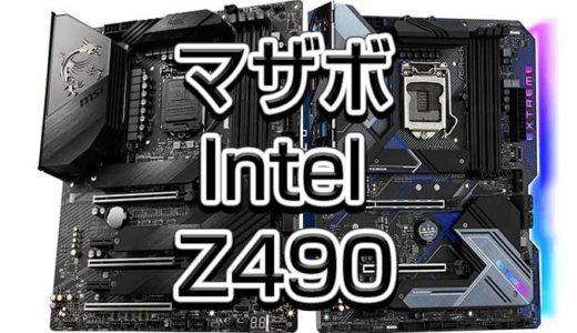Z490マザーボードおすすめ,性能と価格比較!5月21日に発売へ