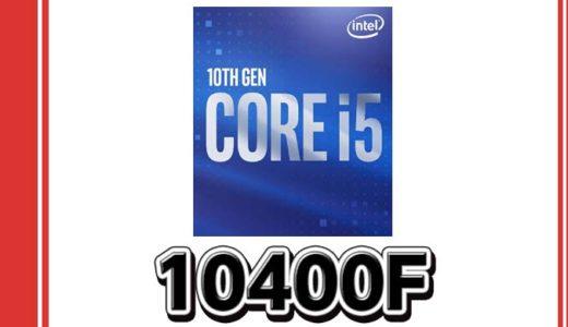 Intel Core i5 10400F性能ベンチマークRyzen 3600,3300Xと比較