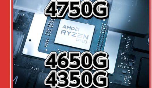AMD Ryzen 4750G,4650G,4350Gの性能ベンチマーク3400G,3200G,Intelとの比較