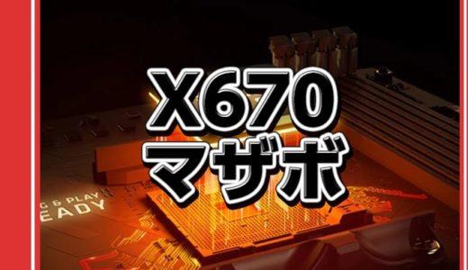 X670マザーボードの性能,価格,比較X570,B550との違い