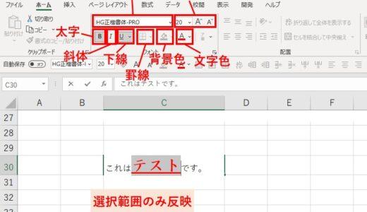 Excel  レイアウト・出力設定【第3章,難易度★★☆☆☆基本編】