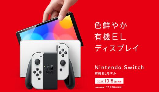 新型Switchスペック,発売日,予約方法,4K対応まとめ!