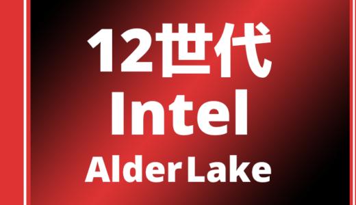 12世代Intel Alder Lakeベンチマーク性能比較