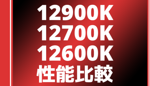 Intel 12900K,12700K,12600Kのベンチマーク性能比較!リーク情報